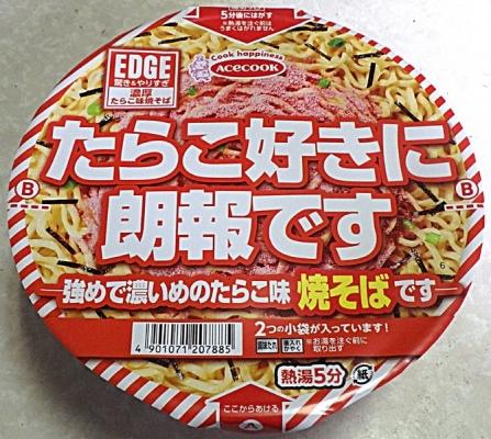 5/3発売 EDGE 濃厚たらこ味焼そば
