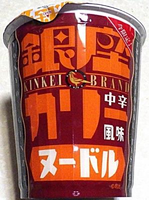 3/22発売 銀座カリー風味ヌードル 中辛
