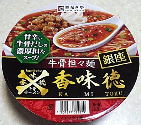 3/15発売 銀座香味徳 牛骨担々麺