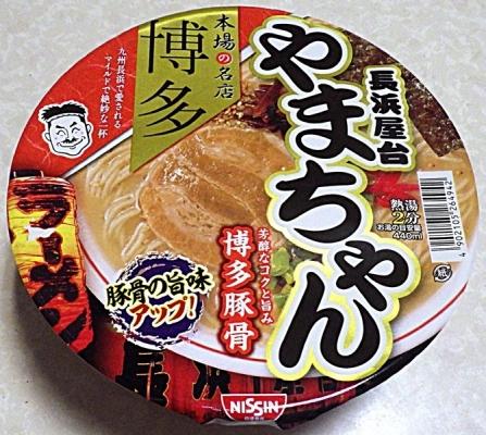 2/2発売 本場の名店 長浜屋台やまちゃん 博多豚骨ラーメン