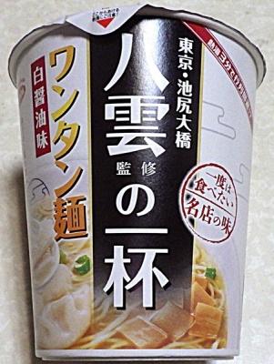 2/3発売 一度は食べたい名店の味 八雲監修の一杯 ワンタン麺 白醤油味