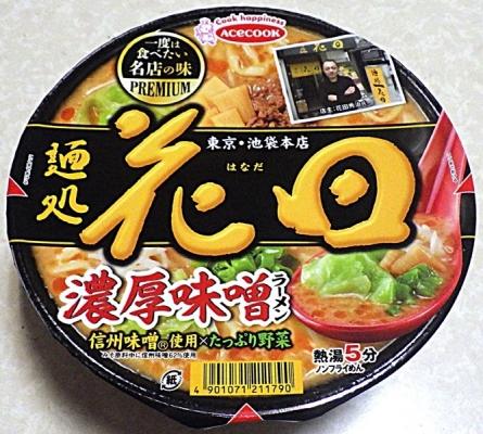 11/30発売 一度は食べたい名店の味PREMIUM 麺処 花田 濃厚味噌ラーメン