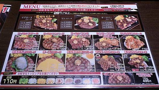 いきなり!ステーキ 大阪羽曳野店 メニュー
