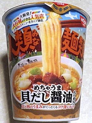 3/30発売 人類みな麺類 めちゃうま貝だし醤油らーめん