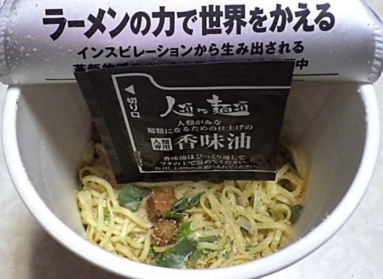 3/30発売 人類みな麺類 めちゃうま貝だし醤油らーめん(内容物)