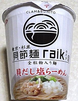 5/17発売 貝節麺ライク監修 貝だし塩らーめん