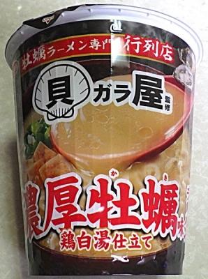 5/25発売 貝ガラ屋監修 濃厚牡蠣味ラーメン