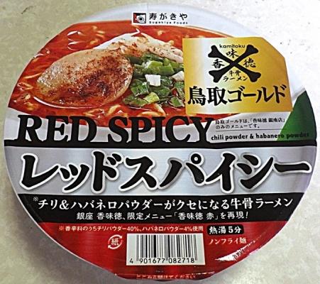 4/20発売 銀座香味徳監修 鳥取ゴールド レッドスパイシー