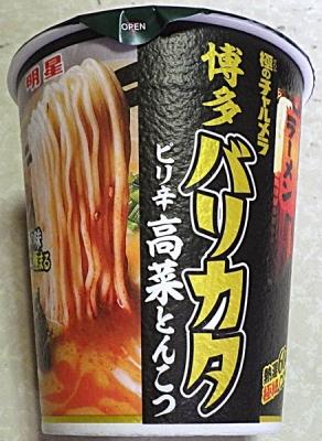5/25発売 極のチャルメラ 博多バリカタ ピリ辛高菜とんこつ