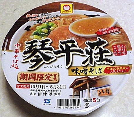 1/7発売 中華そば処 琴平荘 味噌そば