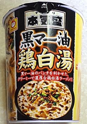 3/30発売 本気盛 黒マー油鶏白湯