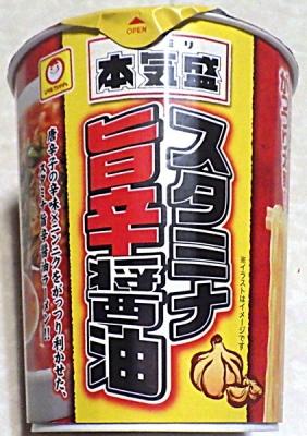1/11発売 本気盛 スタミナ旨辛醤油