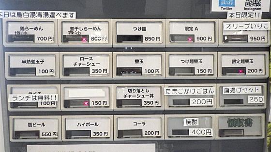 丸山製麺所 券売機(2020年1月)