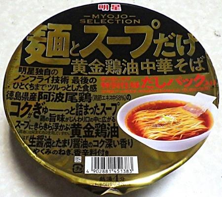 3/29発売 麺とスープだけ 黄金鶏油中華そば