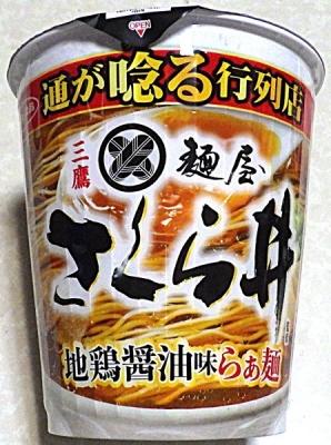 2/8発売 麺屋さくら井監修 地鶏醤油味らぁ麺