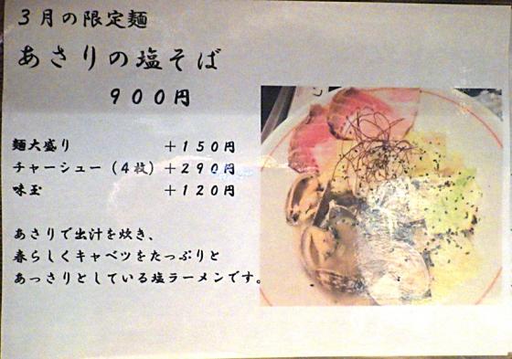 麺と心 7 あさりの塩そば(メニュー紹介)