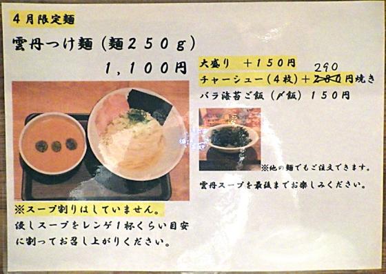 麺と心 7 雲丹つけ麺(メニュー紹介)