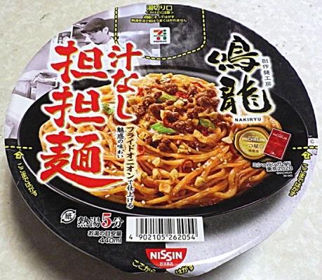 3/17発売 創作麺工房 鳴龍 汁なし担担麺