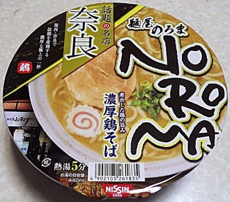 3/24発売 麺屋NOROMA 濃厚鶏そば
