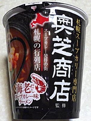 2/24発売 札幌スープカリー専門店 奥芝商店監修 海老だしスープカレー味ラーメン