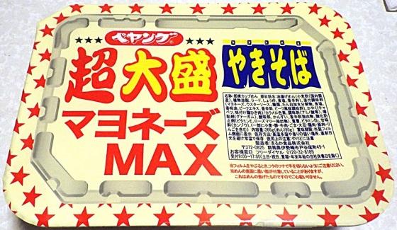 11/9発売 ペヤング 超大盛やきそば マヨネーズMAX