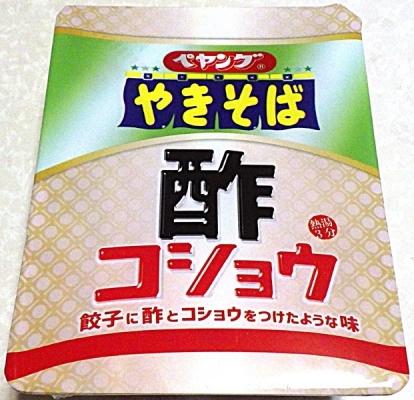 10/5発売 ペヤング 酢コショウやきそば