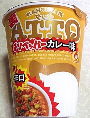7/6発売 QTTA裏 チリペッパーカレー味