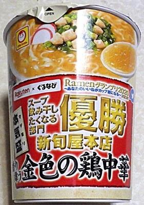 3/15発売 Ramenグランプリ2020 スープ飲み干したくなる部門 優勝 新旬屋本店 本気盛 香り舞う金色の鶏中華