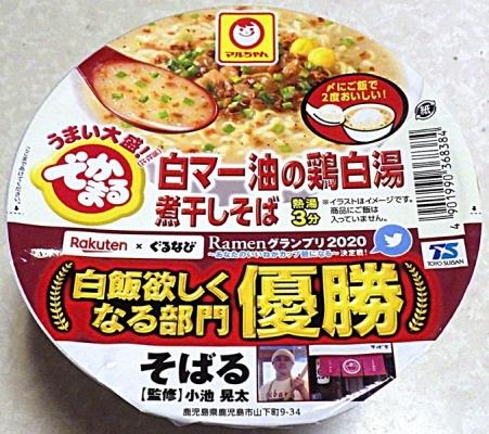 3/22発売 Ramenグランプリ2020 白飯欲しくなる部門 優勝 そばる でかまる 白マー油の鶏白湯煮干しそば