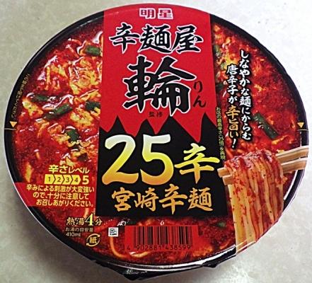 4/20発売 辛麺屋輪監修 25辛宮崎辛麺