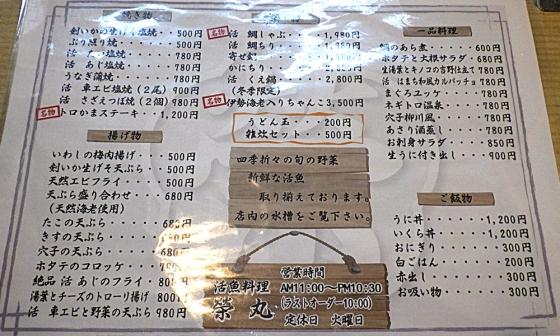 栄丸 メニュー(その1)