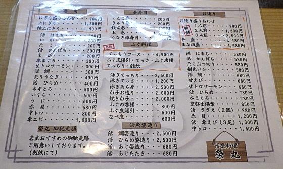 栄丸 メニュー(その2)