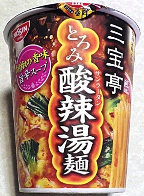 4/20発売 三宝亭東京ラボ とろみ酸辣湯麺