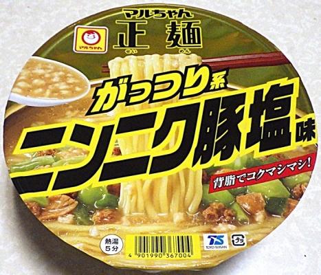 10/5発売 マルちゃん 正麺 カップ がっつり系ニンニク豚塩味