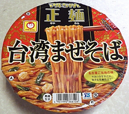 6/15発売 マルちゃん 正麺 カップ 台湾まぜそば