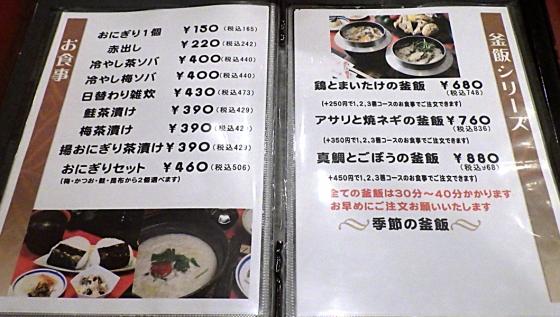 四季一善 メニュー(その3)