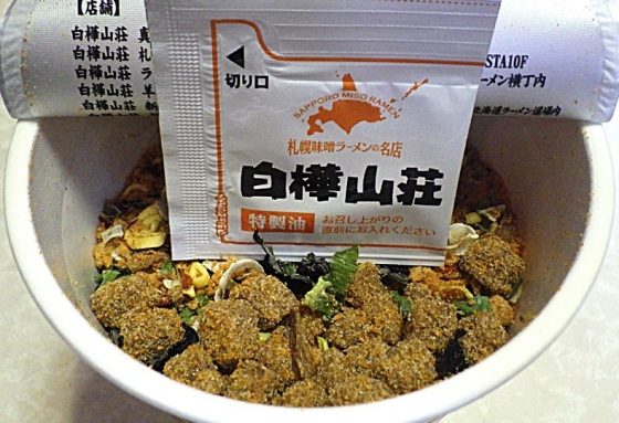 2/24発売 札幌 味噌ラーメンの名店 白樺山荘 大辛味噌ラーメン