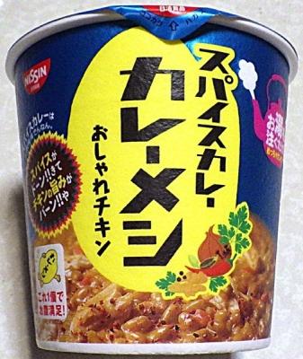 3/15発売 スパイスカレー カレーメシ おしゃれチキン