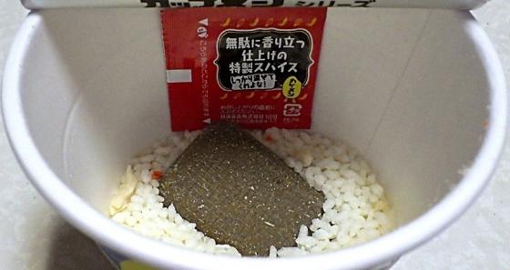 3/15発売 スパイスカレー カレーメシ おしゃれチキン(内容物)