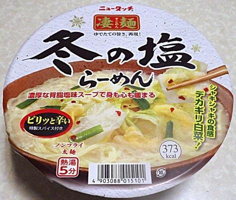 11/2発売 凄麺 冬の塩らーめん