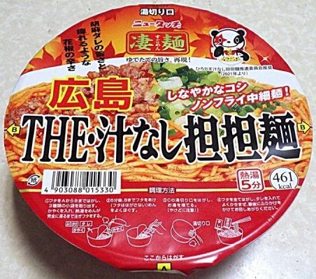 4/12発売 凄麺 広島THE・汁なし担担麺