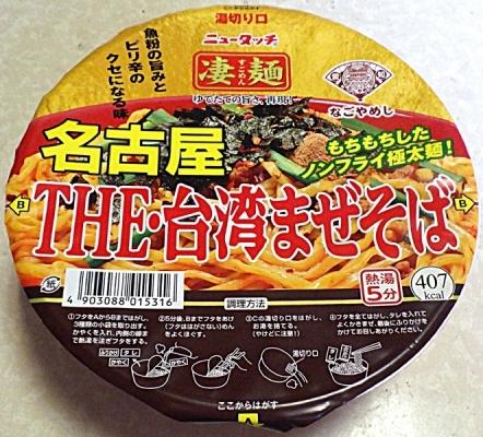 4/12発売 凄麺 名古屋THE・台湾まぜそば