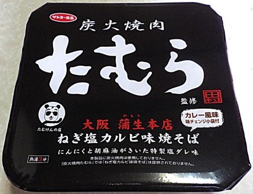 3/9発売 炭火焼肉たむら監修 ねぎ塩カルビ味焼そば