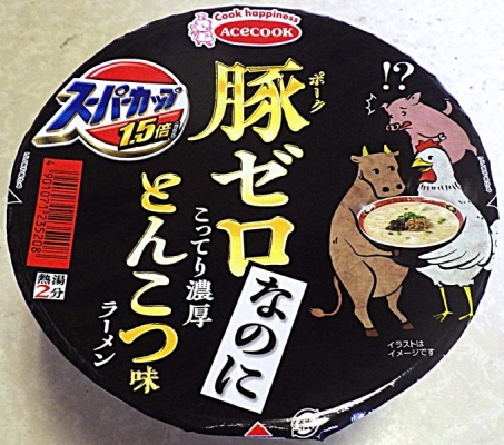 5/4発売 スーパーカップ1.5倍 ポークゼロ こってり濃厚とんこつ味ラーメン