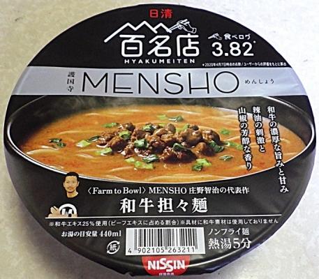 6/15発売 日清×食べログ 百名店 MENSHO 和牛担々麺