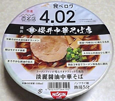 2/15発売 日清×食べログ 百名店 櫻井中華そば店 淡麗醤油中華そば
