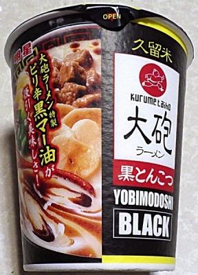 9/21発売 大砲ラーメン 黒とんこつ(2020年)