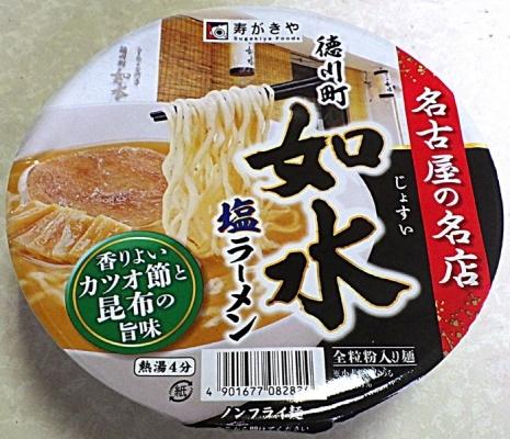 9/7発売 徳川町如水 塩ラーメン