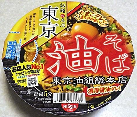 5/11発売 東京油組総本店 油そば たまごタレ付