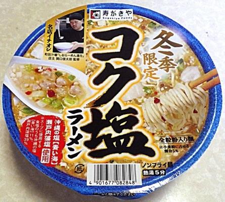 12/14発売 冬季限定コク塩ラーメン(2020年)